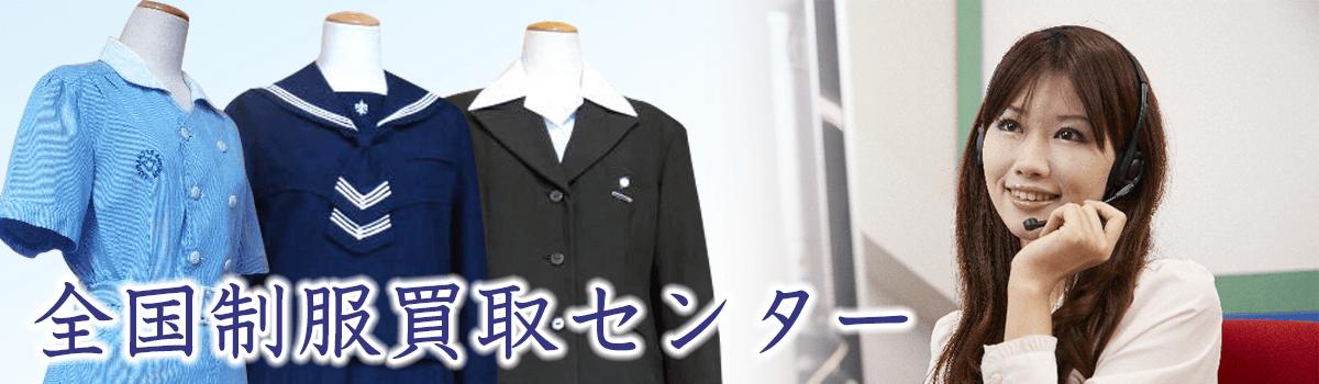 トップ画像:国制服買い取りセンター